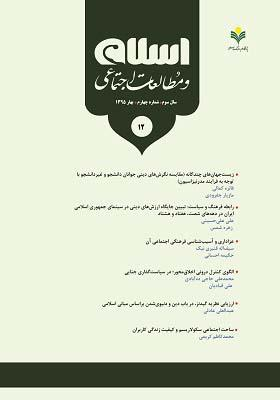 فصلنامه اسلام و مطالعات اجتماعی شماره دوازدهم