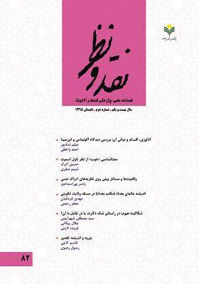 فصلنامه نقد و نظر؛ شماره 82؛ تابستان 1395