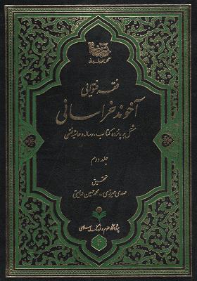 فقه فتوایی آخوند خراسانی: مشتمل بر پانزده کتاب، رساله و حاشیه فقهی جلد دوم