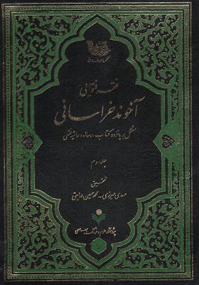 فقه فتوایی آخوند خراسانی: مشتمل بر پانزده کتاب، رساله و حاشیه فقهی جلد سوم