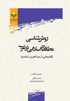 روش شناسی مطالعات اسلامی در غرب : گفتارهایی از عبدالعزیز ساشادینا