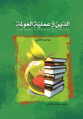 الدین و عملیه العولمه
