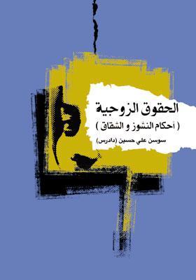 الحقوق الزوجیه (احکام النشوز و الشقاق)