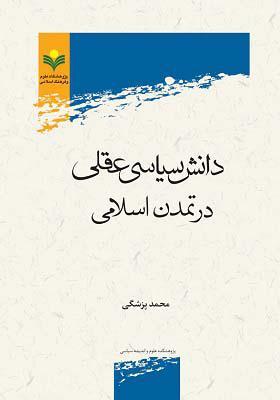 دانش سیاسی عقلی در تمدن اسلامی