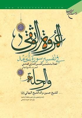 العروة الوثقی فی تفسیر سورة الحمد