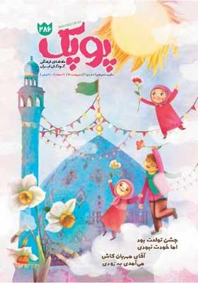 پوپک: ماه نامه ی فرهنگی کودکان ایران اردیبهشت 97 شماره 2