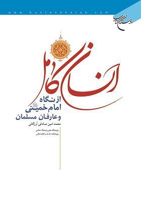 انسان کامل: از نگاه امام خمینی و عارفان مسلمان