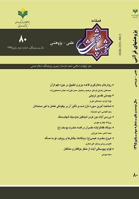 فصلنامه پژوهش های قرآنی شماره 80؛ پاییز 1395