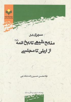 سیری در منابع شیعی تاریخ ائمه از اربلی تا مجلسی