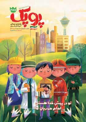 پوپک: ماه نامه ی فرهنگی کودکان ایران خرداد 97 شماره 3