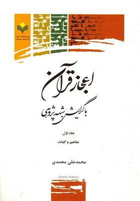 اعجاز قرآن با گرایش شبهه پژوهی جلد 1