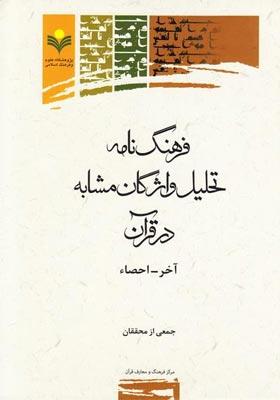 فرهنگ نامه تحلیل واژگان مشابه در قرآن(جلد یک) گروه واژگان آخر - احضاء